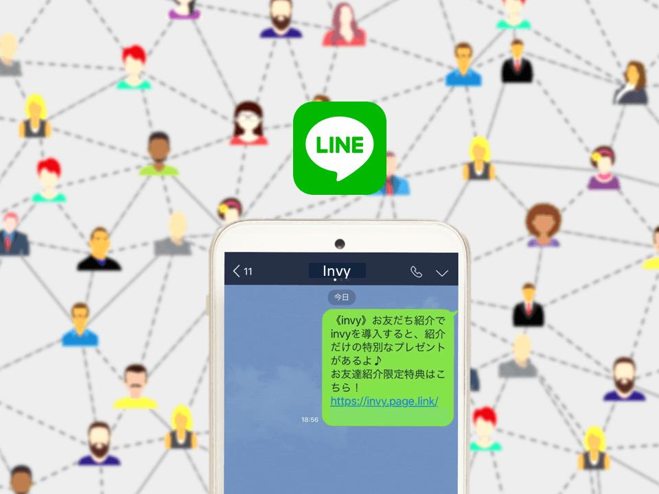 STEP2 既存顧客がLINEであなたのサービスを簡単に紹介、口コミ拡散。