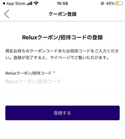 Reluxお友達紹介応募_アプリ_3