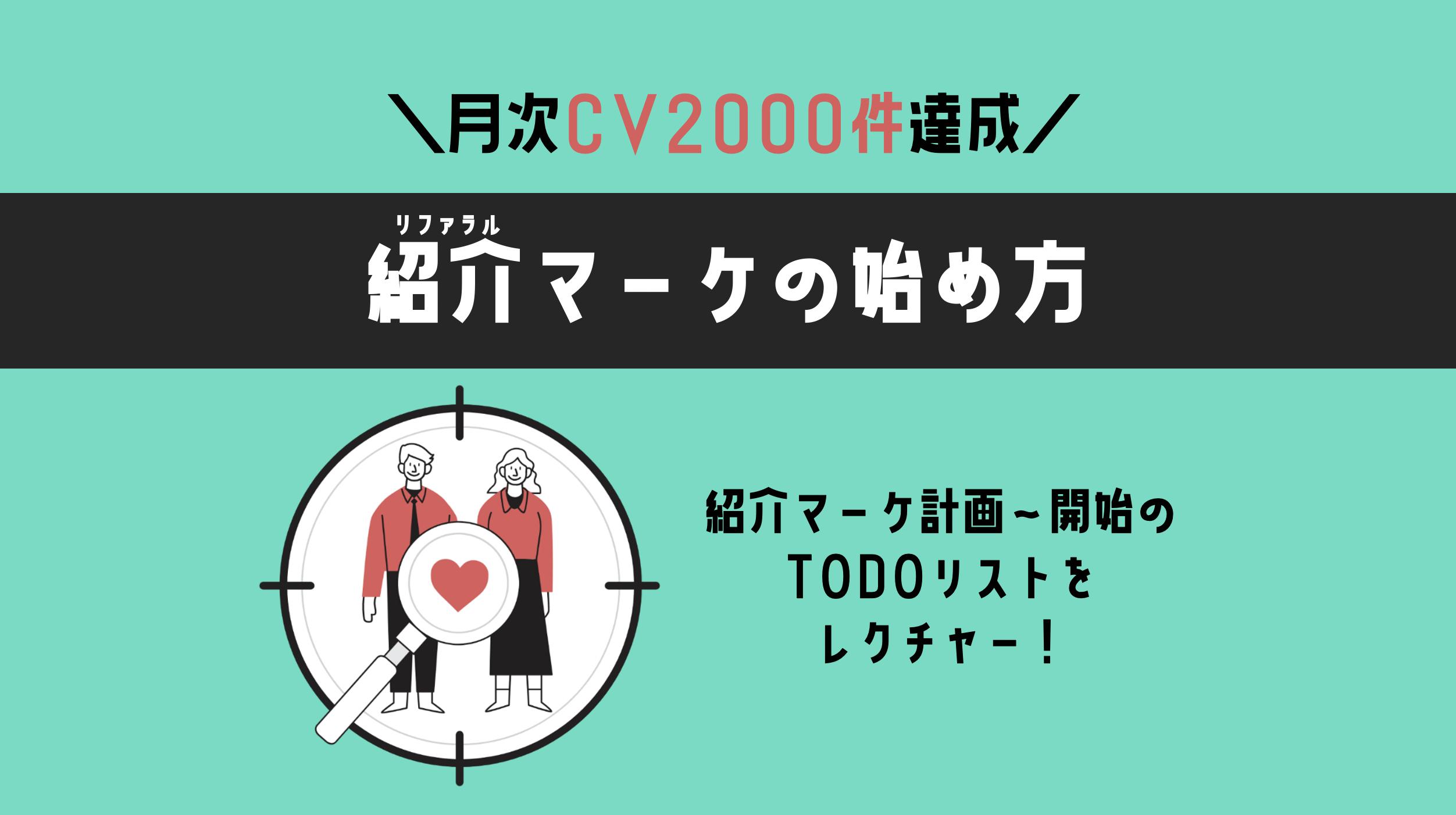 ebook_紹介マーケの始め方