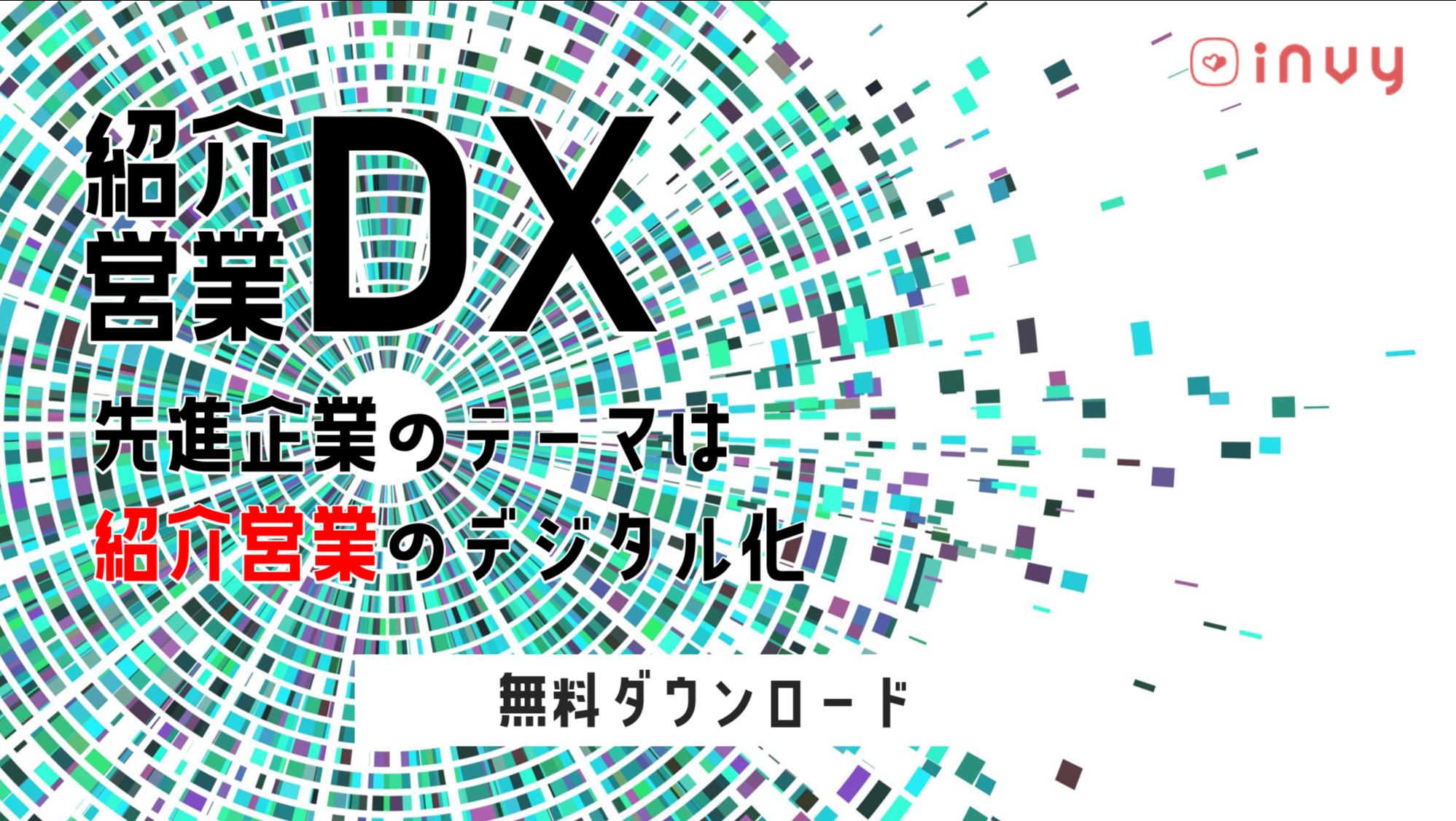紹介営業DX-2