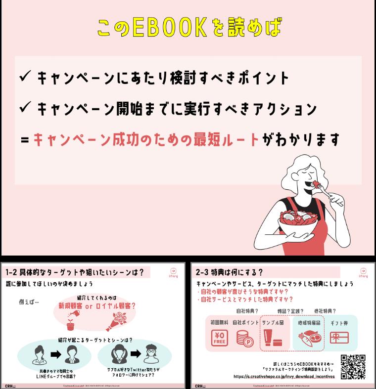 ebook-part-referral-start