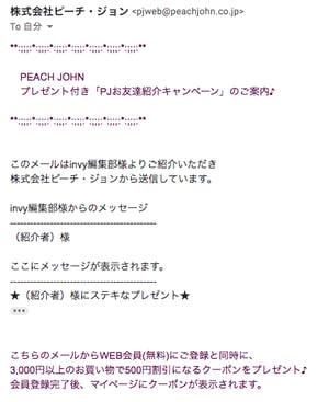 peachjohn-referral-mail