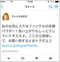 fancl-referral-oubo-sns-twitter