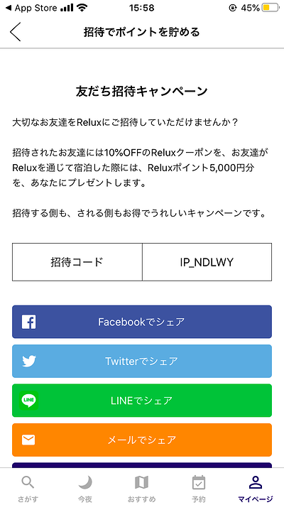 Reluxお友達紹介応募_アプリ_2