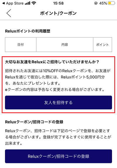 Reluxお友達紹介応募_アプリ_1
